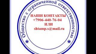 Изготовление печатей и штампов не выходя из дома(, 2013-04-16T22:33:18.000Z)