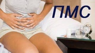 ПМС - предменструальный синдром(Предменструальный синдром. Как облегчить состояние при ПМС? Как необходимо питаться в этот период? И други..., 2014-02-19T18:51:44.000Z)