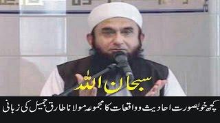Khobsorat Ahadess O Wakiat Maulana Tariq Jameel