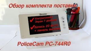 Что в комплекте поставки домофона PoliceCam PC-744R0 с видеопанелью DVC-4Q | ukrdomofon.in.ua(, 2015-06-03T12:20:08.000Z)