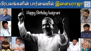 celebrities-about-ilayaraaja-isaignani-ilayaraaja-birthday-special-video-hbd-ilayaraaja-hindu-tamil-thisai
