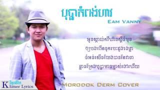 បុប្ផាកំពង់ហាវ-អ៊ាម វន្នី, Bopha Kompong Hav By Eam Vanny, Lyric