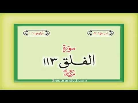 113.-surah-al-falaq-with-audio-urdu-hindi-translation-qari-syed-sadaqat-ali