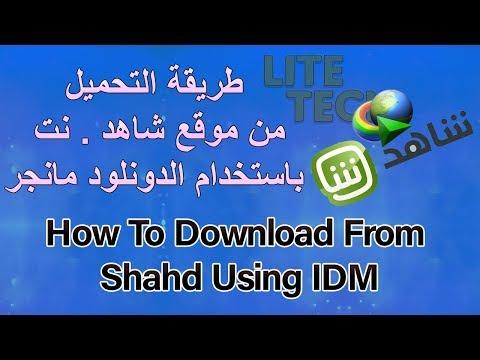طريقة التحميل  من موقع شاهد نت باستخدام الدونلود مانجر Download From  Shahid Using IDM