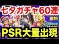 【パワプロアプリ】PSR大量出現60連!今年も豪華七夕ガチャがキター!【AKI GAME TV】