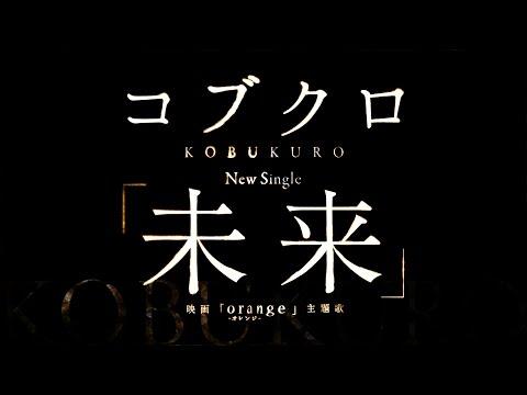 コブクロ/未来(映画「orange」主題歌)