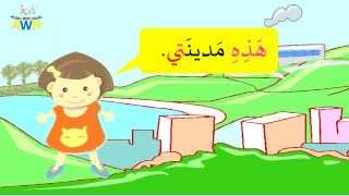 Mariam's City - Arabic story - www.arabicwithnadia.com - Arabic reading book