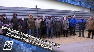 Жители одного из микрорайонов Актау требуют остановить стройку вблизи их домов