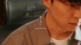 星野源 - 折り合い [Behind The Scenes]