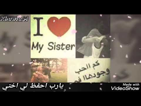 عيد ميلاد أختي اغنية للأخت بحبك أختي Youtube