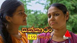 Sakkaran | සක්කාරං - Episode 159 | Sirasa TV Thumbnail