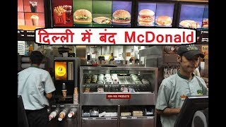 Why McDonald's had to shutter outlets in Delhi || 1700 Will Lose Jobs