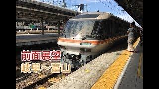 【前面展望】特急ワイドビューひだ11号 岐阜〜富山 キハ85系