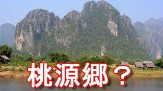 【実録】ラオス・バンビエンの絶景・桃源郷?大麻(マリファナ)?Vang-Vieng in Laos