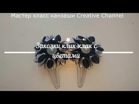 Как сделать заколку с цветком в технике канзашииз YouTube · Длительность: 4 мин  · Просмотров: 486 · отправлено: 12.11.2015 · кем отправлено: Интересные поделки