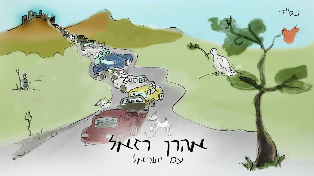 אהרן רזאל • עם ישראל (הקליפ הרשמי)
