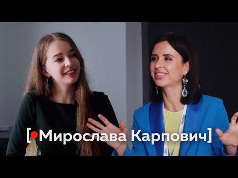 [•RECпондент] Мирослава Карпович