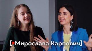 [•RECпондент] Мирослава Карпович – Папины дочки, странные поклонники и Егор Крид