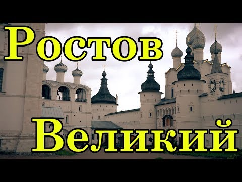 Ростов Великий Золотое кольцо