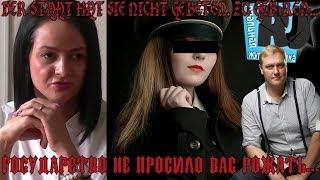 Фрау фон Глацких.. и кибердружины. Полицейщина в России 2018