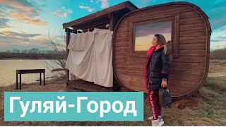 Эко отель Гуляй Город глэмпинг и кемпинг эко капсулы заповедник с Зубрами