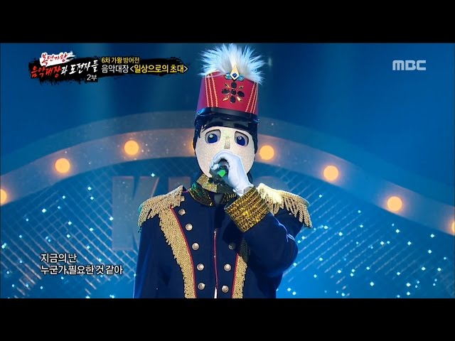 [King of masked singer] 복면가왕 The captain of our local music – An invitation to daily life 20160916