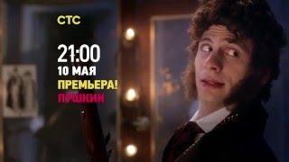 Сериал Пушкин - два ствола!