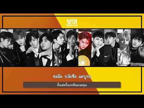 「KARAOKE-THAISUB」Wanna One (워너원) - DAY BY DAY (보여)