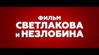"""Русский трейлер фильма """"Жених"""" (бывшее название Майские)"""