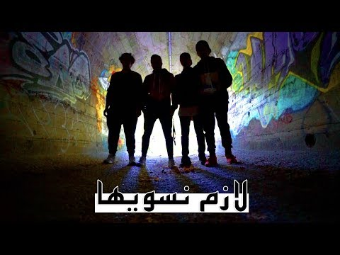 Download Youtube: من داخل النفق || From Inside The Tunnel