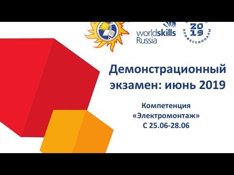 """Демонстрационный экзамен WorldSkills по компетенции """"Электромонтаж """""""