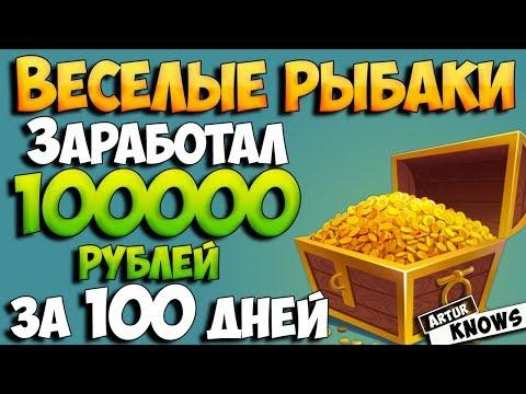 Заработал 100000 рублей за 100 дней в игре Веселые Рыбаки