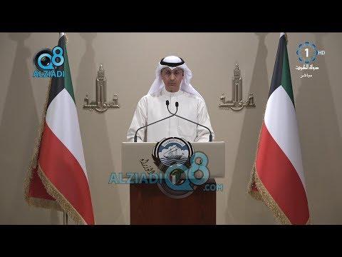 الناطق الرسمي للحكومة طارق المزرم يعلن القرارات الاقتصادية التي أصدرها مجلس الوزراء الكويتي 1-4-2020  - 00:58-2020 / 4 / 1
