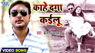काहे दगा कईलू  I #Anjani Upadhyay का सबसे दर्द भरा #Video I Kahe Daga Kailu 2020 Bhojpuri Sad Song