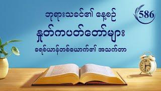 """ဘုရားသခင်၏ နေ့စဉ် နှုတ်ကပတ်တော်များ   """"သင်တို့၏ လမ်းဆုံးပန်းတိုင်အတွက် လုံလောက်သော ကောင်းမှုများကို ပြင်ဆင်လော့""""   ကောက်နုတ်ချက် ၅၈၆"""