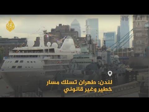 وزير الخارجية البريطاني: احتجاز إيران لناقلتنا يبعث إشارات مقلقة  - نشر قبل 3 ساعة