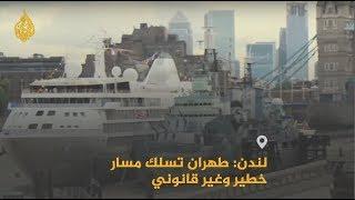 🇮🇷 🇬🇧 وزير الخارجية البريطاني: احتجاز إيران لناقلتنا يبعث إشارات مقلقة