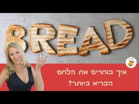 איך בוחרים את הלחם הבריא ביותר?