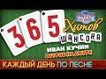 Иван КУЧИН ОСТРОВ НА АМУРЕ 365 ХИТОВ ШАНСОНА КАЖДЫЙ ДЕНЬ ПО ПЕСНЕ 151 mp3