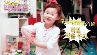 구독자 2만명 기념 라임이 막춤 댄스타임 Lime Dance Time !! 라임튜브