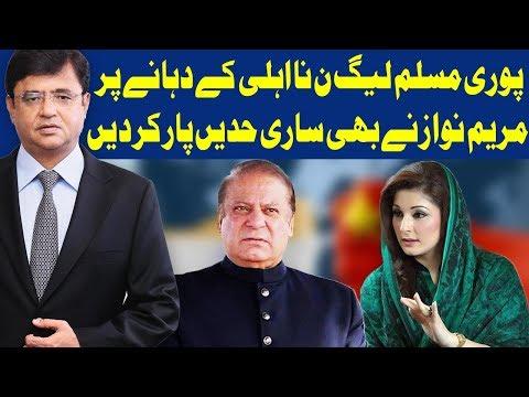 Dunya Kamran Khan Ke Sath - 2 February 2018 - Dunya News
