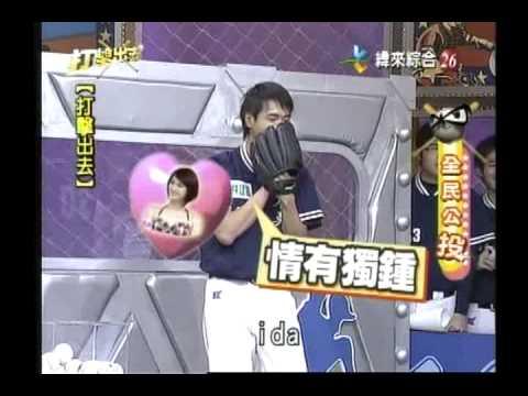 2010-02-11打擊出去(豆花妹精采畫面)