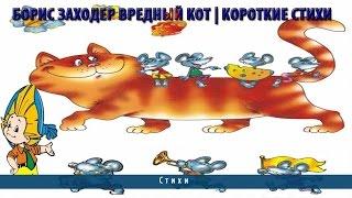 Борис Заходер Вредный кот | Короткие стихи