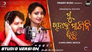 Mu Khudaku Magini Kichi Teaser | New Odia Song | Humane Sagar | Lopamudra | Saroj Samal