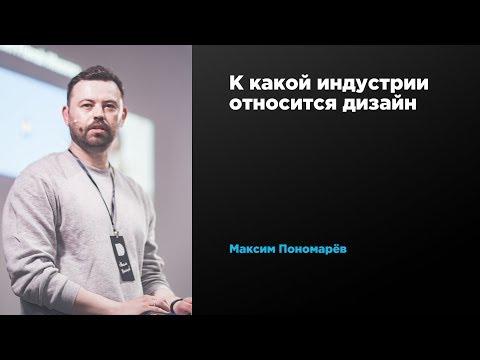 К какой индустрии относится дизайн | Максим Пономарёв | Prosmotr