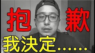《AnsonTV公告》請容許我說聲....抱歉...我決定...|AnsonTV台灣美食旅遊頻道