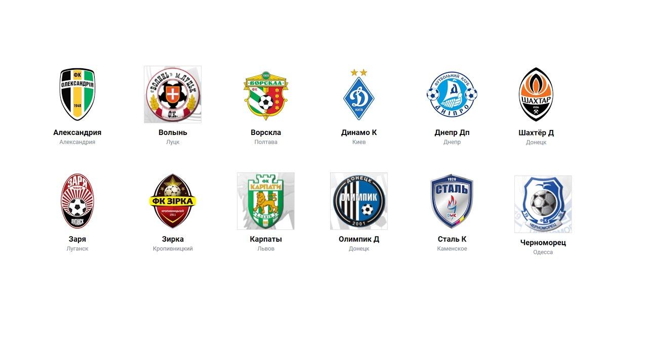 Футбол премьер лига украины календарь результаты [PUNIQRANDLINE-(au-dating-names.txt) 52