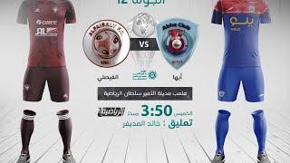 مباشر القناة الرياضية السعودية | أبها VS الفيصلي (الجولة الـ12)