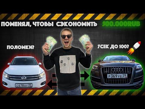 Поменял VW Tiguan 2.0TSI на Audi Q7 3.0TDI чтобы СЭКОНОМИТЬ 500000 РУБЛЕЙ!