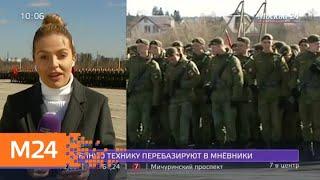 Смотреть видео В Алабине проходит последняя репетиция парада в честь Дня Победы - Москва 24 онлайн